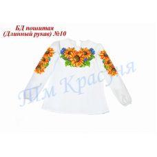 БДП(др)-010 Детская пошитая блузка длинный рукав ТМ Красуня