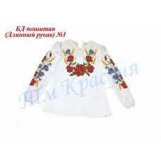 БДП(др)-001 Детская пошитая блузка длинный рукав ТМ Красуня