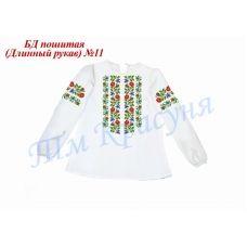 БДП(др)-011 Детская пошитая блузка длинный рукав ТМ Красуня