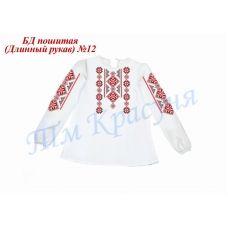 БДП(др)-012 Детская пошитая блузка длинный рукав ТМ Красуня
