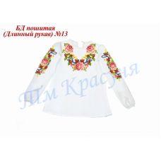 БДП(др)-013 Детская пошитая блузка длинный рукав ТМ Красуня