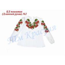 БДП(др)-002 Детская пошитая блузка длинный рукав ТМ Красуня