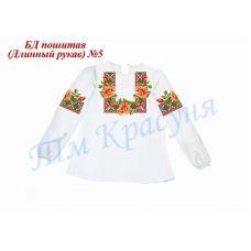 БДП(др)-005 Детская пошитая блузка длинный рукав ТМ Красуня