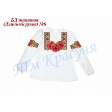 БДП(др)-006 Детская пошитая блузка длинный рукав ТМ Красуня