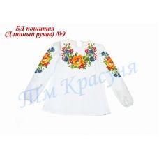 БДП(др)-009 Детская пошитая блузка длинный рукав ТМ Красуня