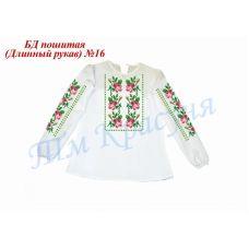 БДП(др)-016 Детская пошитая блузка длинный рукав. ТМ Красуня