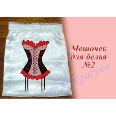 МБ-02 Мешочек для белья под вышивку. ТМ Красуня