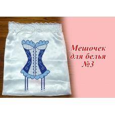 МБ-03 Мешочек для белья под вышивку. ТМ Красуня