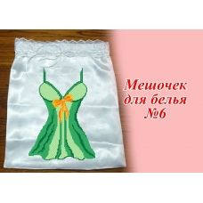 МБ-06 Мешочек для белья под вышивку. ТМ Красуня