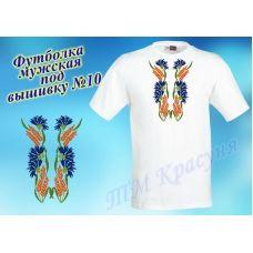 ФБМ-10 Мужская пошитая футболка под вышивку. ТМ Красуня