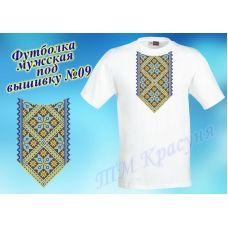 ФБМ-09 Мужская пошитая футболка под вышивку. ТМ Красуня