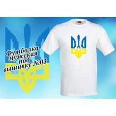 ФБМ-03 Мужская пошитая футболка под вышивку. ТМ Красуня