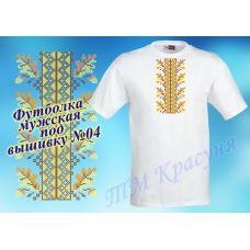 ФБМ-04 Мужская пошитая футболка под вышивку. ТМ Красуня
