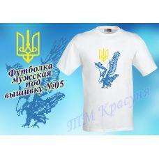 ФБМ-05 Мужская пошитая футболка под вышивку. ТМ Красуня