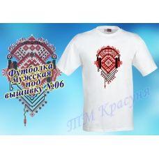 ФБМ-06 Мужская пошитая футболка под вышивку. ТМ Красуня