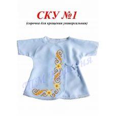 СКУ-01 Сорочка для крещения универсальная. ТМ Красуня