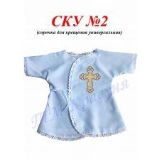 СКУ-02 Сорочка для крещения универсальная. ТМ Красуня