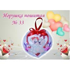 ИПК-033 Пошитая игрушка сувенир. ТМ Красуня