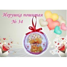 ИПК-034 Пошитая игрушка сувенир. ТМ Красуня