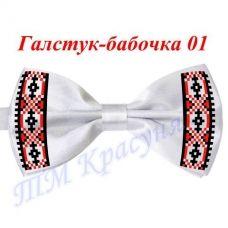 ГБ-01 Заготовка галстук-бабочка. Пошитая заготовка для вышивки. Красуня