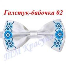 ГБ-02 Заготовка галстук-бабочка. Пошитая заготовка для вышивки. Красуня