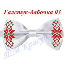 ГБ-03 Заготовка галстук-бабочка. Пошитая заготовка для вышивки. Красуня