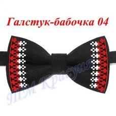 ГБ-04 Заготовка галстук-бабочка. Пошитая заготовка для вышивки. Красуня