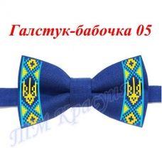 ГБ-05 Заготовка галстук-бабочка. Пошитая заготовка для вышивки. Красуня