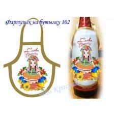 ФБ-0102 (укр) Заготовка для фартушка на бутылку под вышивку. ТМ Красуня