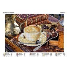 ДАНА-0021 Натюрморт с кофе. Схема для вышивки бисером