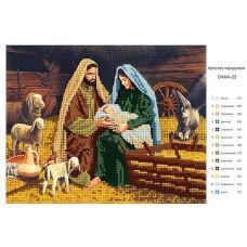 ДАНА-0022 Рождение Христа. Схема для вышивки бисером