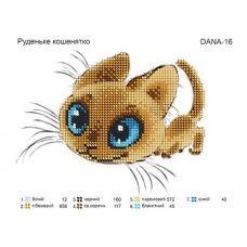 ДАНА-0016 Рыженький котенок. Схема для вышивки бисером
