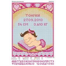 ДАНА-0025 Метрика для девочки. Схема для вышивки бисером