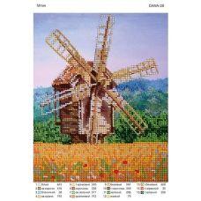 ДАНА-0028 Мельница. Схема для вышивки бисером