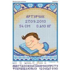 ДАНА-0024 Метрика для мальчика. Схема для вышивки бисером