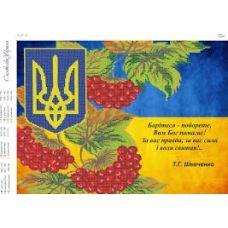 019-3 Символика Украины