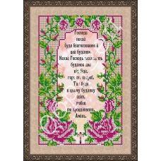 АП-012 Молитва про благословленние дома(укр). Схема для вышивки бисером. ТМ Фея Вышивки