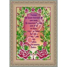 АП-013 Молитва про благословленние дома (русс). Схема для вышивки бисером. ТМ Фея Вышивки