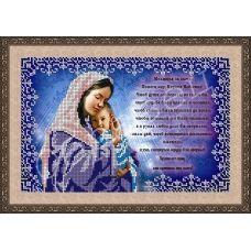 АП-014 Иисус Молитва за сына( русс). Схема для вышивки бисером. ТМ Фея Вышивки