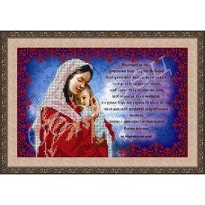 АП-015 Молитва о сыне(укр). Схема для вышивки бисером. ТМ Фея Вышивки