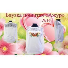 БЖА-016 Блузка женская пошитая Ажур. ТМ Красуня