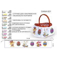 ДАНА-621 Лента для оформления пасхальной корзинки (юбка)
