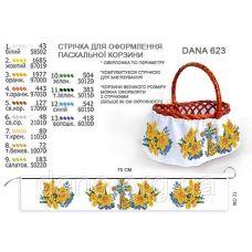 ДАНА-623 Лента для оформления пасхальной корзинки (юбка)