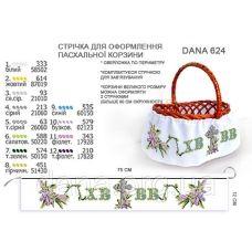 ДАНА-624 Лента для оформления пасхальной корзинки (юбка)