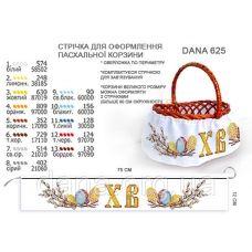 ДАНА-625 Лента для оформления пасхальной корзинки (юбка)