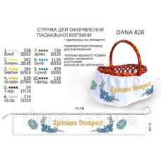 ДАНА-626 Лента для оформления пасхальной корзинки (юбка)