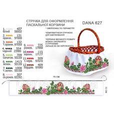 ДАНА-627 Лента для оформления пасхальной корзинки (юбка)