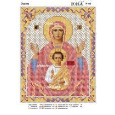 ЮМА-4102 Богородица Оранта. Схема для вышивки бисером