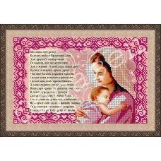АП-016 Молитва про дочку(укр). Схема для вышивки бисером. ТМ Фея Вышивки