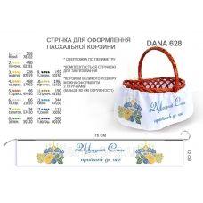 ДАНА-628 Лента для оформления пасхальной корзинки (юбка)